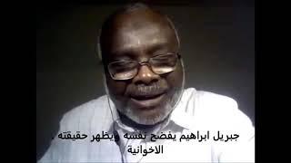 تسريب جبريل  إبراهيم  يكشف مؤامرات دول الخليج تجاه السودان اصح يا مواطن يا طيب