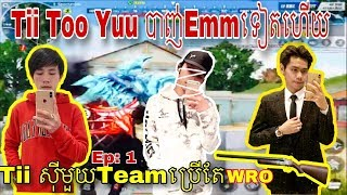 Tii Carry Too and Yuu សុីម៉ាTeam, Tii fc with Too Fc and Yuu Fc 3vs5, Rules Of Survival Khmer