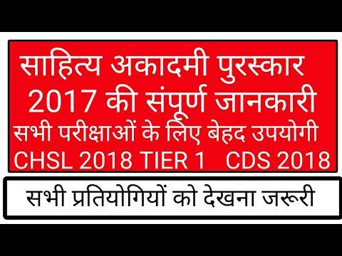 Sahitya academy awards | current affairs 2017 | ssc cgl chsl mts si all competitive exams