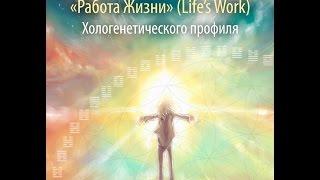 Скачать Работа вашей жизни