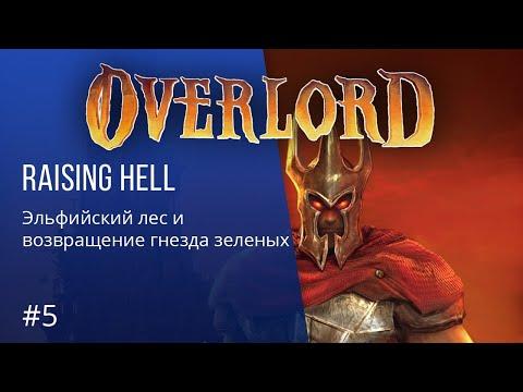 Overlord - ПРОХОЖДЕНИЕ - Эльфийский лес и гнездо зеленых #5