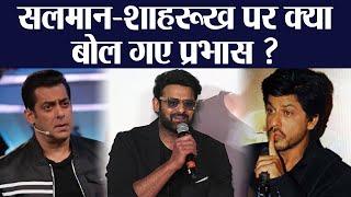 Saaho Trailer: Prabhas talks about tough competition to Salman Khan & Shahrukh Khan | FilmiBeat