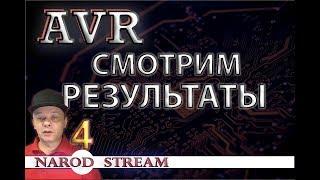 Программирование МК AVR. Урок 4. Смотрим результаты работы.