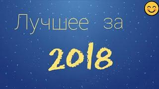 Лучшее за 2018 год. Приколы и фейлы.