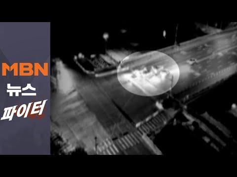MBN 뉴스파이터-8차선 교차로에서 멈춰선 차량…왜?