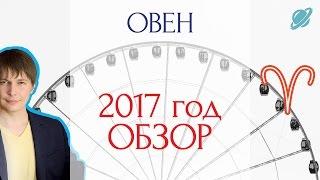 гороскоп  овен  2017  .  прогноз овен    гороскоп на 2017 таро