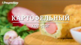 Хот доги в картофеле Рецепты