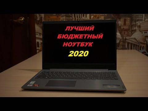 Лучший Бюджетный Ноутбук 2020! Обзор Lenovo S145-15API.