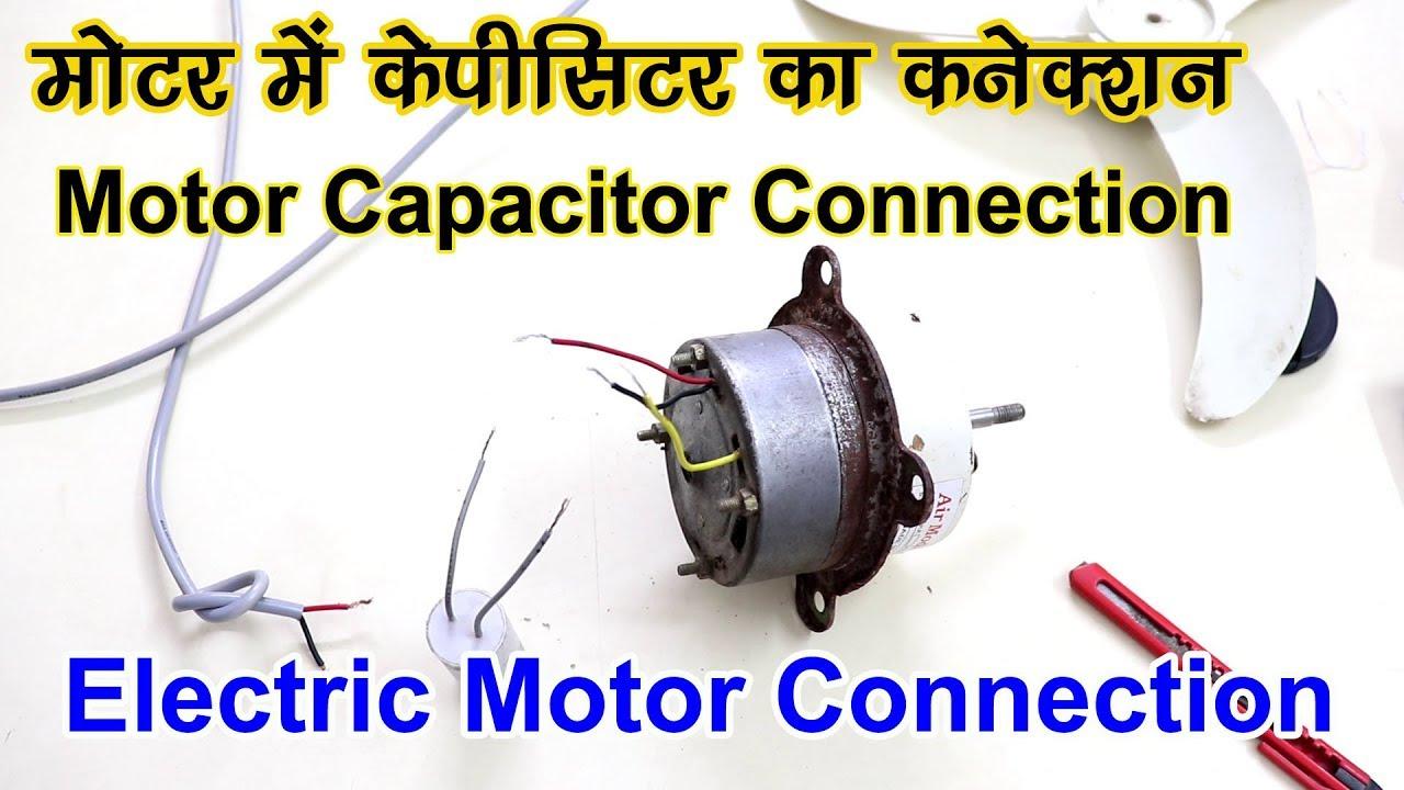 electric motor capacitor connection fan motor capacitor wiring fan ka capacitor kaise lagaye [ 1280 x 720 Pixel ]