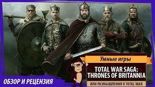Total War Saga THRONES OF BR TANN A. Обзор и рецензия