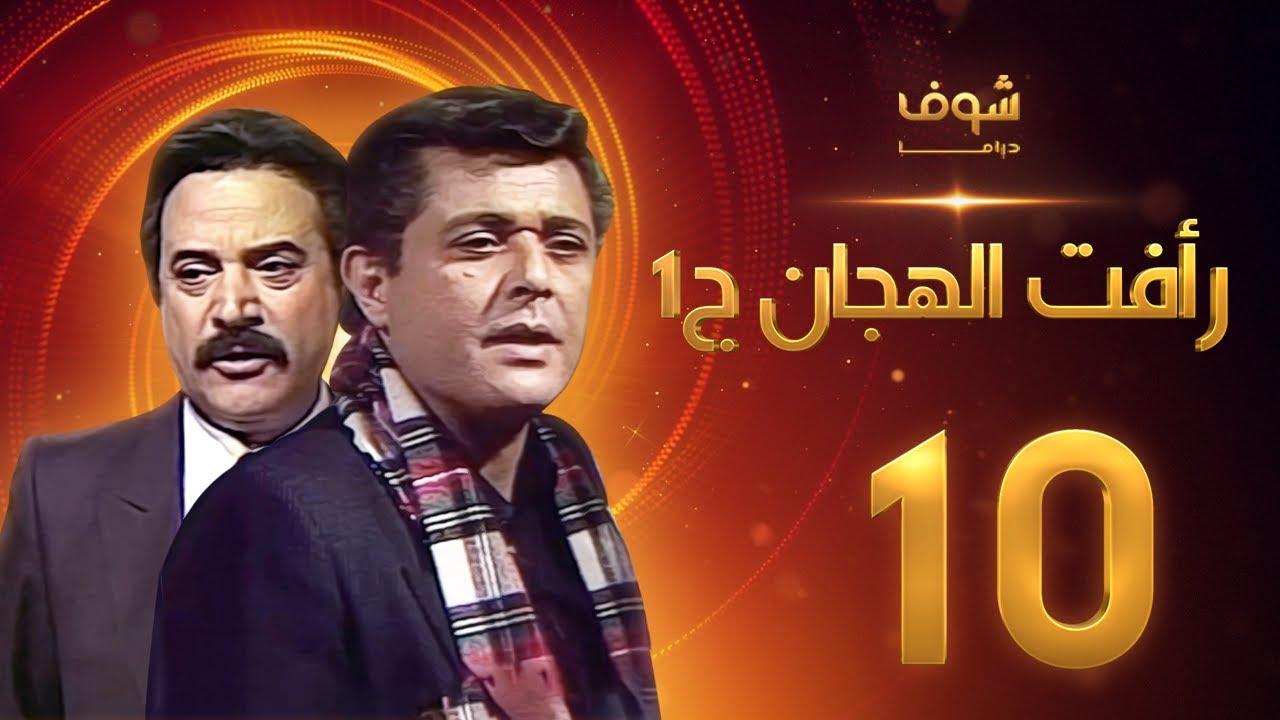 Download مسلسل رأفت الهجان الجزء الأول الحلقة 10 - محمود عبدالعزيز - يوسف شعبان
