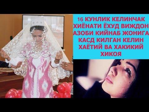 ЭРИГА ХИЁНАТ КИЛГАН АЕЛЛАР ХАКИДА СКАЧАТЬ БЕСПЛАТНО