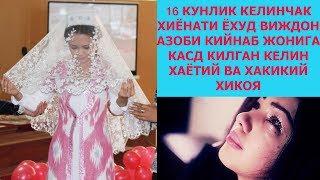 ЧИЛЛАСИ ЧИКМАГАН КЕЛИН ХИЁНАТИ...