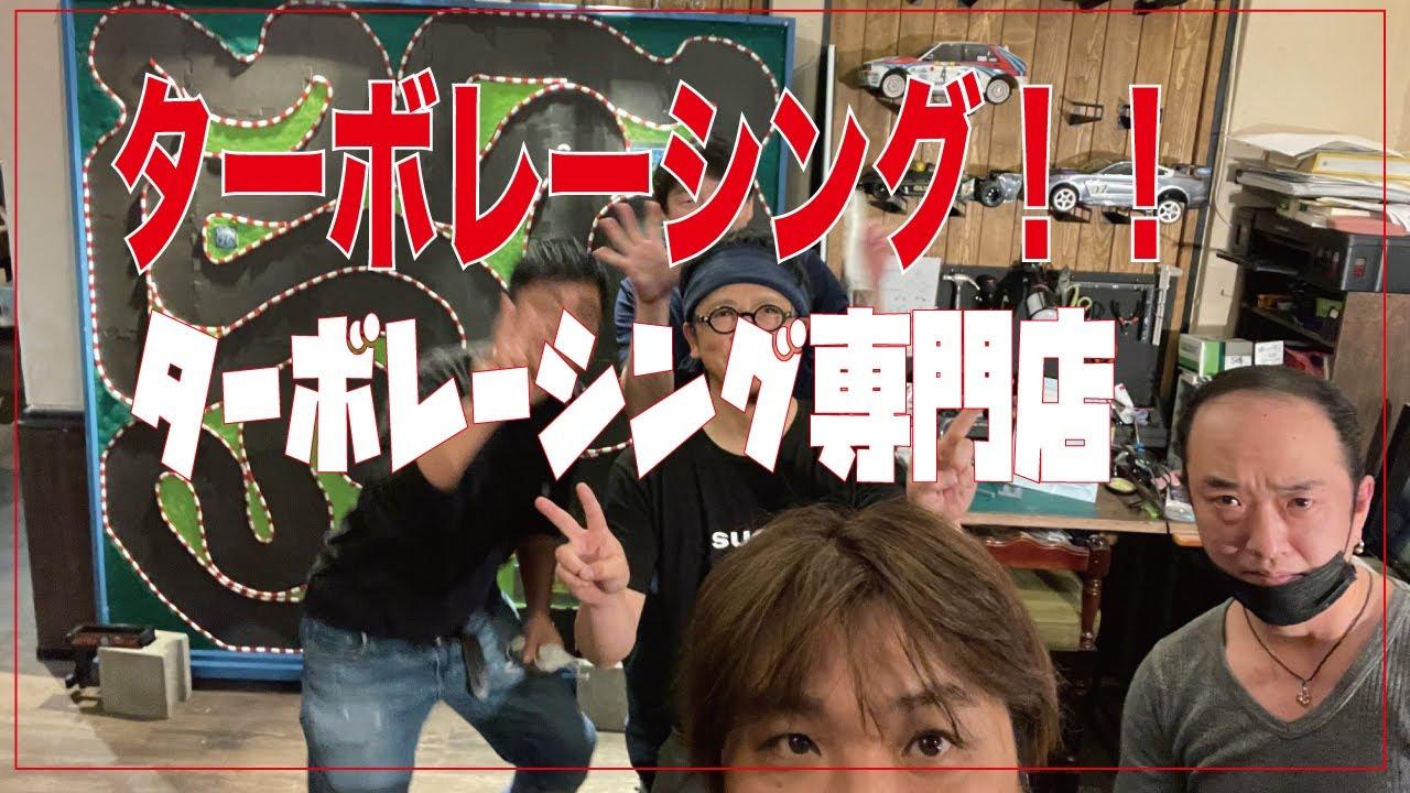 ターボレーシング専門店 JATRA本部に行ってきた!帯広 双六!