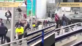 Теракты в Бельгии. Видео очевидцев(Во вторник, 22 марта, в столице Бельгии произошла серия террористических актов, погибли не менее 27 человек:..., 2016-03-22T09:40:06.000Z)