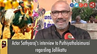 Actor Sathyaraj's interview regarding Jallikattu | Exclusive