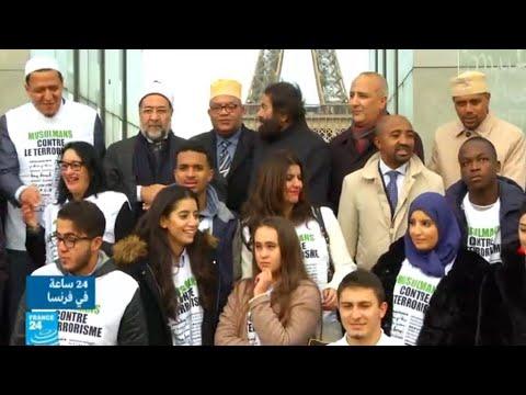 مسلمون فرنسيون وبلجيكيون معا إحياء للذكرى الثانية لاعتداءات باريس  - 16:22-2017 / 11 / 15