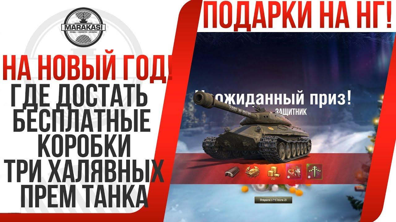 бесплатно открыть кейс с танком