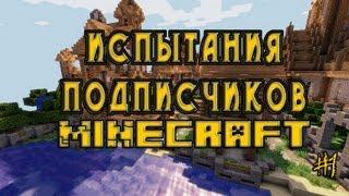 Испытания подписчиков Minecraft - #1