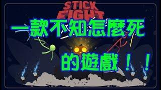 一款不知怎麼死的遊戲《火柴人》Stick Fight The Game