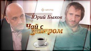 Смотреть В гостях у Захара Прилепина Юрий Быков [Чай с Захаром] онлайн