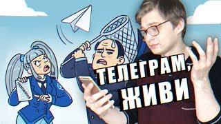 БЛОКИРОВКА TELEGRAM — ПОЧЕМУ НА САМОМ ДЕЛЕ? / Роскомнадзор и Дуров