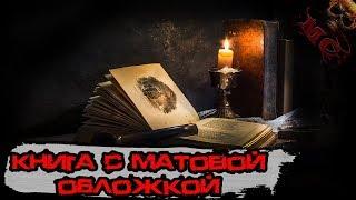 Книга с матовой обложкой ★ Страшилки