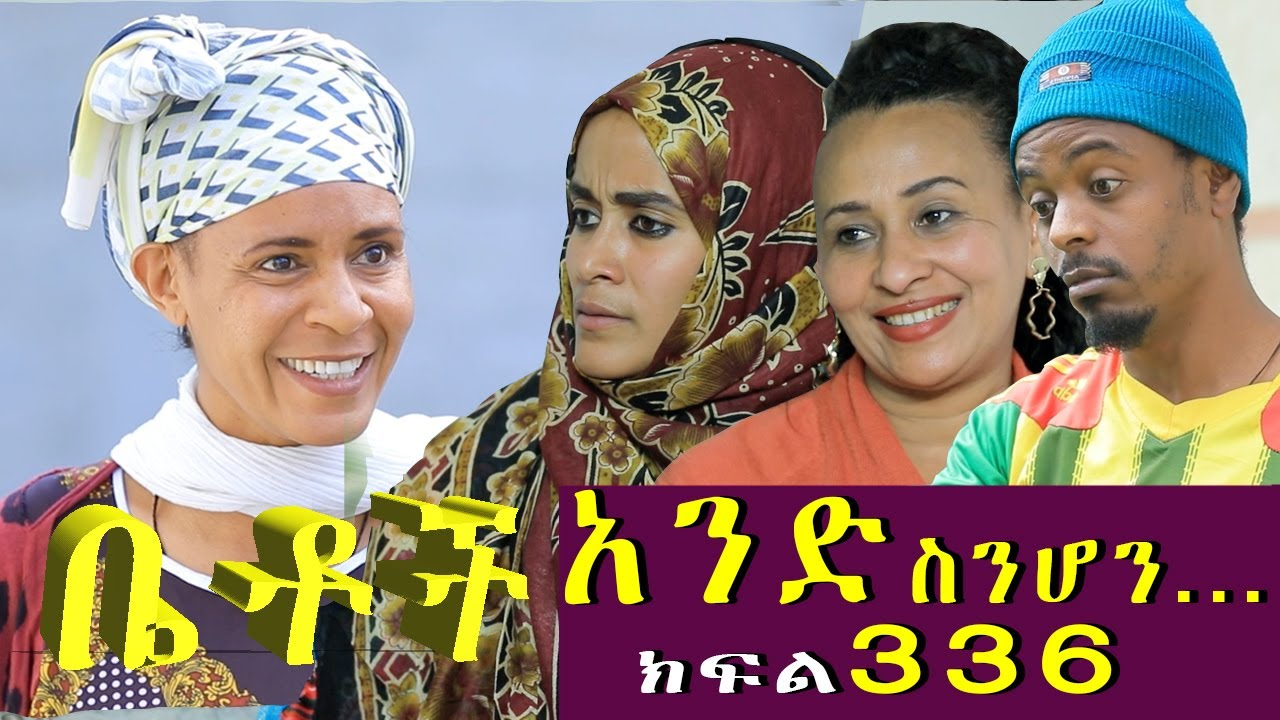 "Betoch | "" አንድ ስንሆን ""Comedy Ethiopian Series Drama Episode 336"
