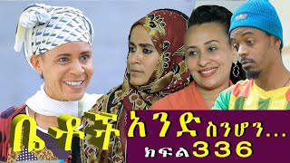 "Betoch | "" አንድ ስንሆን ""Comedy Ethiopian Series Drama Episode 336"