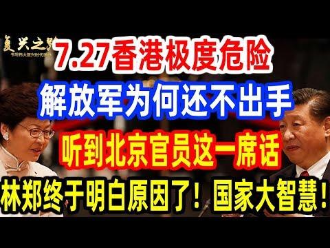 7.27香港极度危险!解放军为何还不出手!听到北京官员这一席话!林郑月娥今天终于明白原因了!习总大智慧!