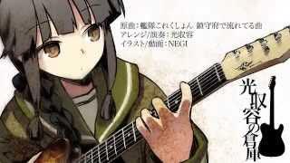 艦これBGMアレンジ【鎮守府】 ギター