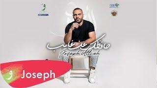 Joseph Attieh - Hafzek Aan Ghayeb (Al Saher) / (جوزيف عطية - حافظك عن غايب (الساحر