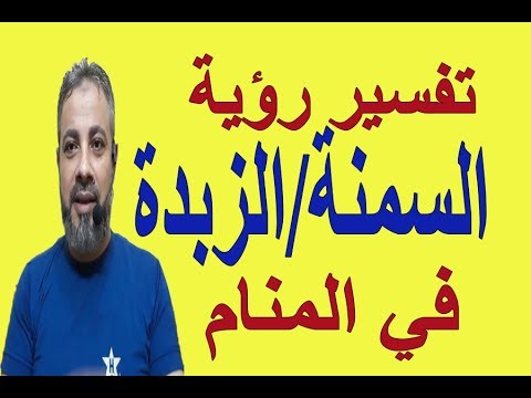 تفسير رؤية السمنة الزبدة في المنام / اسماعيل الجعبيري