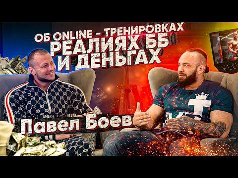Павел Боев - Online и Offline тренинг. Большое интервью