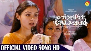 Poovithalai Official Video Song Hd  Film Thoppil Joppan  Mammootty  Malayalam Song