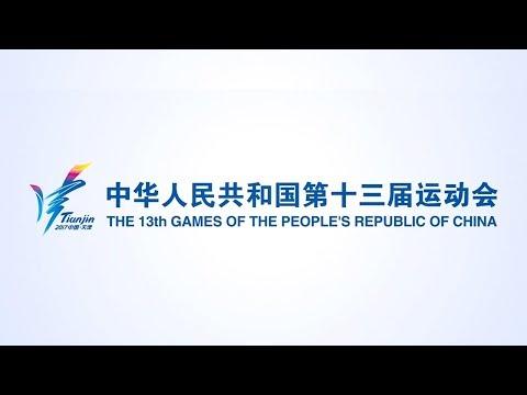 《中华人民共和国第十三届运动会开幕式》 20170827 | CCTV