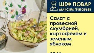 Салат с провесной скумбрией, картофелем и зелёным яблоком . Рецепт от шеф повара Максима Григорьева