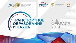 Форум «Транспортное образование и наука» 2019 - 7 февраля
