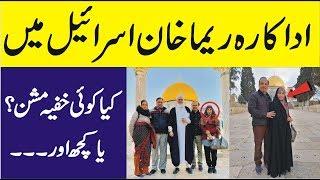 Why Pakistani Actress Reema Khan Visits Israel With Her Husband