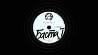 Смотреть клип песни: БАСТА - Все, кто в клубе