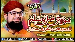Qasida Burda Sharif (Complete) 2021   Allama Hafiz Bilal Qadri   Durood   Moula Ya Salli Wa Sallim