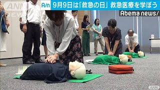 9月9日は「救急の日」 大手生命保険会社が一斉訓練(19/09/09)