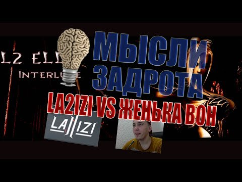 Lineage 2: La2izi vs Женька BoH (Мысли задрота)