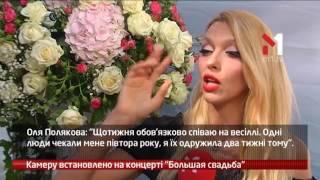 webкамера   Камера Установлена  Концерт «Большая свадьба»   07 06 2017