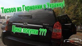 Не Бит и Не Крашен - Цена покупки Паркетника Hyundai Tucson в Украине и подбор под ключ?!