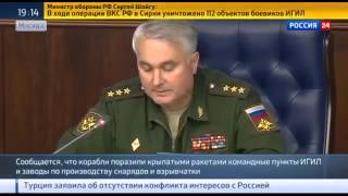 Против ИГИЛ пущен морской флот.  Новости России, Сирии