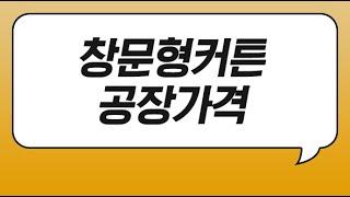 창문형커튼 천장레일 창틀 천블라인드 공장가격