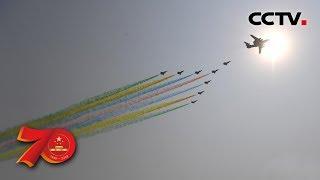 [中华人民共和国成立70周年]领队机梯队| CCTV
