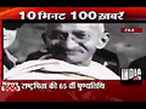 65th Anniversary of Mahatma Gandhi's Death - India TV
