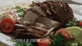 БУЖЕНИНА в ПИВЕ ! ! !. Рецепт
